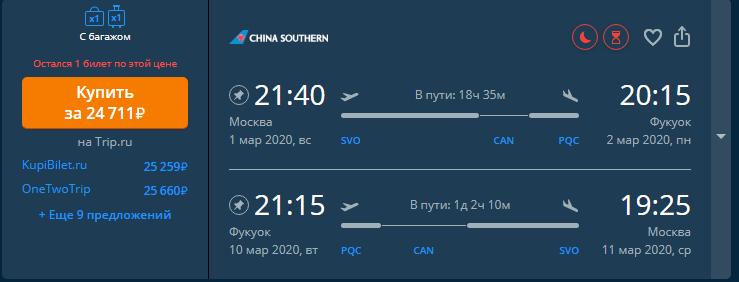 Распродажа China Southern: полеты из Москвы в Таиланд, Вьетнам, Индонезию и на Филиппины от 24 440 рублей туда-обратно