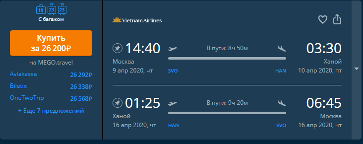 Vietnam Airlines: прямые рейсы из Москвы во Вьетнам за 26 200 рублей туда-обратно