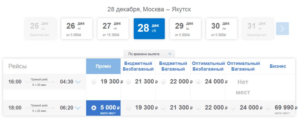 Акция от авиакомпании Якутия: билеты на Новый год из Москвы в Якутск за 5000 р. в одну сторону.