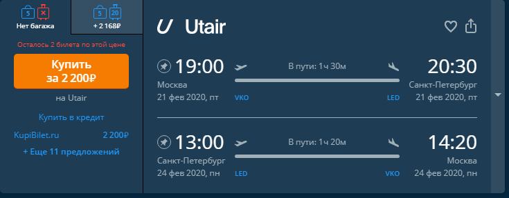 Полеты между Питером и Москвой за 1100 от Utair на праздники