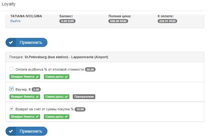 Акция от Ecolines: из Петербурга в Карелию за 165 рублей, в Финляндию за 225 рублей