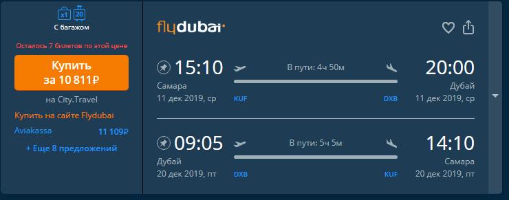 В Дубай прямым рейсом с багажом из Москвы и регионов от 9 935 руб туда-обратно