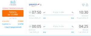 Аэрофлот. Прямые рейсы из Москвы в Болонью на год вперед от 11800р RT