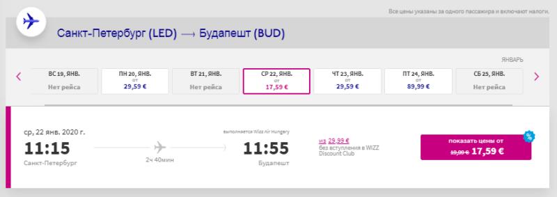 Распродажа от Wizz Air: скидка 20% на билеты. Из Москвы в Венгрию за 720 рублей.