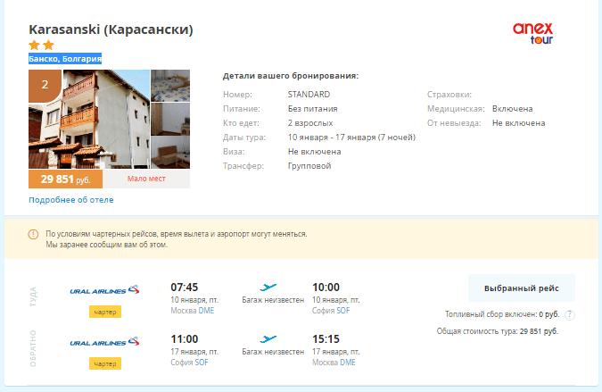Летим кататься на лыжах и сноубордах в Болгарию туром из Москвы на 7 ночей от 14 900 за человека