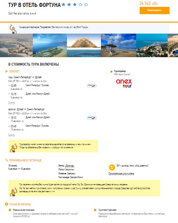 Тур в ОАЭ из Санкт-Петербурга за 10 976 р./чел на 10 ночей