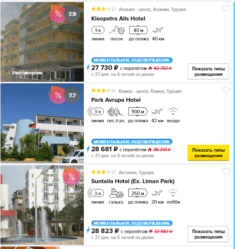 Новый год в Турции от 13 865 руб с человека. Тур из Москвы на неделю