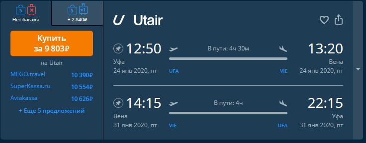 Utair: прямые рейсы из Уфы в Вену всего от 9 800 рублей туда-обратно!