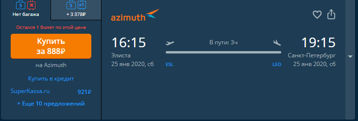Новогодняя акция «Сани Деда Мороза» от Авиакомпании Азимут: билеты от 555 рублей