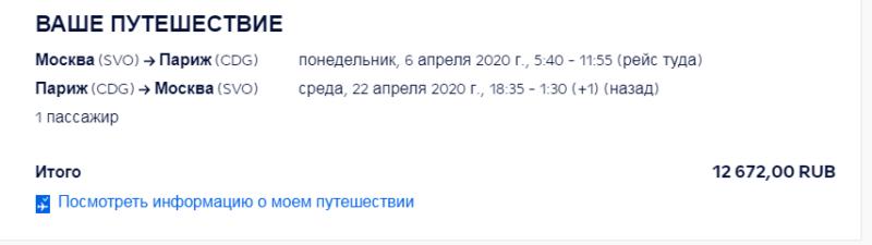 Акция от Air France и KLM: скидка 2000 рублей на полеты из Москвы и Петербурга.