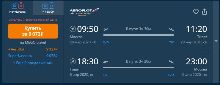 Акция от Аэрофота: билеты из Москвы в Черногорию за 9 072 р туда-обратно
