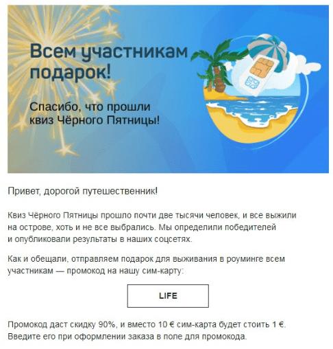 Акция от Drimsim - Симкарта за 1 евро (вместо 10 евро)