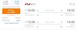 Лето. Прямые рейсы из Казани в Крым от 7300р (туда-обратно)