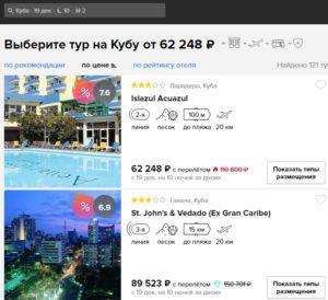 Горящие туры на Кубу из Москвы от 30500р/чел за 11 ночей