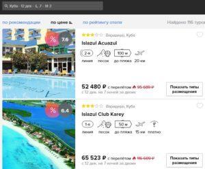 Туры из Москвы. Неделя на Кубе от 26200р/чел