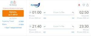 Flyone. Прямые рейсы из Москвы в Кишинев за 5500р RT
