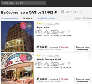 Дешевы туры в ОАЭ для Воронежа, Ростова-на-Дону и Нижнего Новгорода