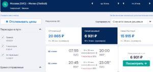 Большая распродажа от Air Serbia. Для Краснодара, Москвы и Санкт-Петербурга