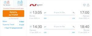 Nordwind. Прямые рейсы из Москвы на Кипр в сезон за 9000р RT