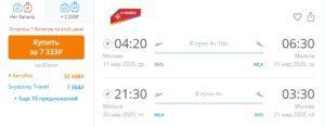 Air Malta. Полеты из Москвы на Мальту от 7300р RT