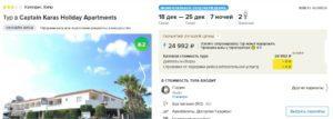 Тур из Москвы на Кипр от 10тыс руб на 7 ночей