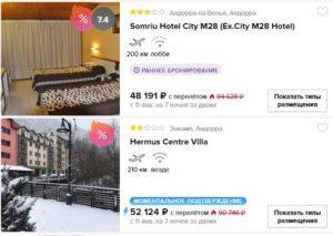 Тур в Андорру из Москвы от 24тыс руб/чел в январе