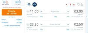Черногория, Рим или Афины в мае-июне из Москвы от 9000 рублей