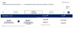Полеты из Москвы в столицу Казахстана от 3300 рублей туда-обратно