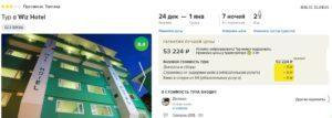 Тур на НОВЫЙ ГОД из Москвы в Таиланд на 7 ночей от 26500 рублей за человека