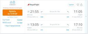 Прямые рейсы из Москвы в Китай всего за 13900 рублей