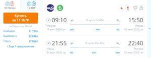 ОЧЕНЬ много дат на полеты из Москвы на Ибицу летом за 11 тысяч рублей