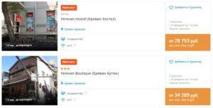 В январе и феврале туры из Москвы в Армению всего от 13500 рублей