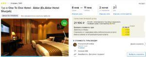 Тур из Питера в ОАЭ всего за 9800 рублей!