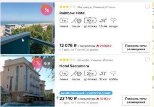Туры из Москвы в Италию на 7 ночей от 6000 рублей за человека!
