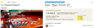 Тур из Москвы в Таиланд на 8 ночей от 22 тыс руб