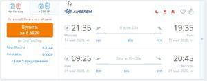 Летим в мае из Москвы в Рим за 6300 рублей