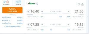 Билеты в разные города Италии из Москвы от 6300 рублей