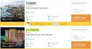 Подбор туров на январь из регионов в безвизовый Китай от 18000 рублей