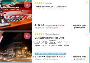 Из Москвы в Бахрейн всего за 10500 рублей за 7 ночей