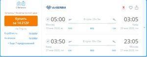 Полеты из Москвы в Египет от 14200 туда-обратно