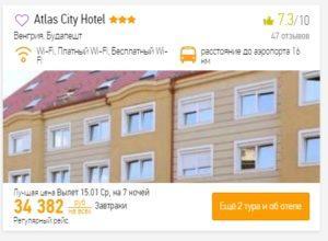 Туры в Будапешт из Москвы в январе от 17000 руб/чел