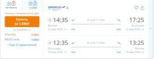 Прямые рейсы из Москвы в регионы от Аэрофлота