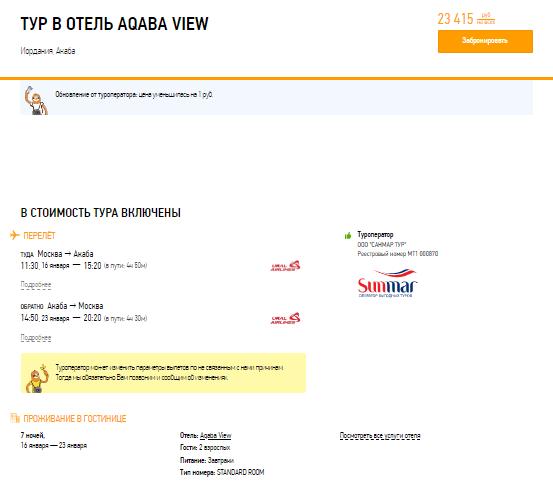 Горящий тур из Москвы в Иорданию на неделю от 11 700 р/чел