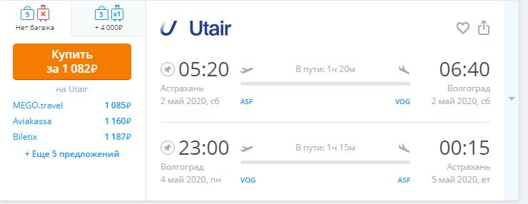 Летаем а/к Utair по Югу России, до конца октября, от 541 руб.