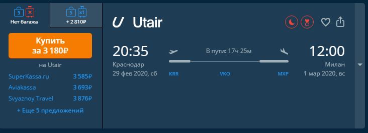 Акция от Utair: билеты из Краснодара в города Европы от 2 700р в одну сторону и от 6 700р туда-обратно