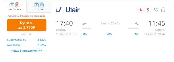 Из Казани в Берлин за 2 770 в одну сторону или 7 543 туда-обратно