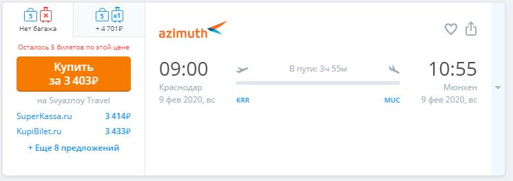 Авиакомпания Азимут проводит акцию «Парад подарков» по распродаже авиабилетов.