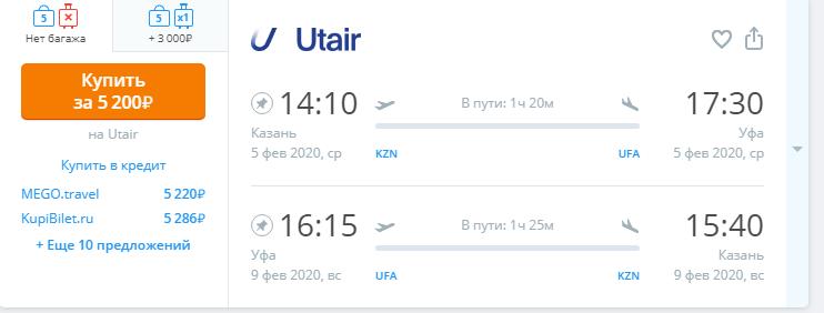 Летаем из Казани по России от 2190 за оба направления.