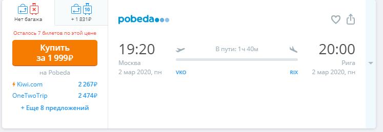 Прямые рейсы из Москвы в Европу от 1 713 руб в одну сторону или 3 768 туда-обратно