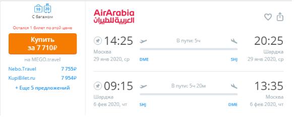 Горящие чартеры из Москвы в ОАЭ от 7700 руб туда-обратно с багажом.